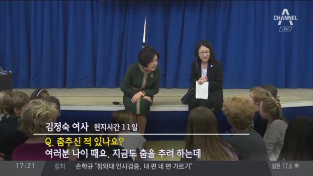 """[순간포착] 김정숙 여사, 美 초등생에 """"두 유 노우 ...."""
