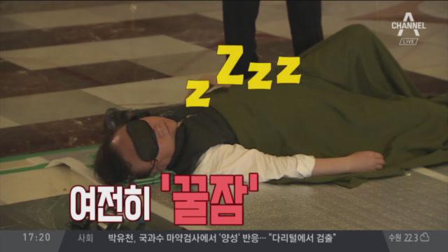 [순간포착] 한국당 노숙 투쟁…꿀잠 잔 김재원 의원