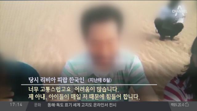 [순간포착] 리비아 피랍 한국인…315일 만에 무사 석....