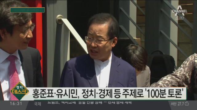 드디어 만난 '홍카레오'…홍준표·유시민 '맞짱 토론'
