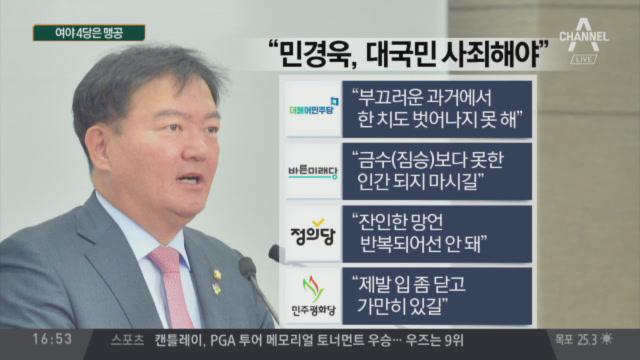 """""""골든타임, 기껏해야 3분""""…민경욱 막말 일파만파"""