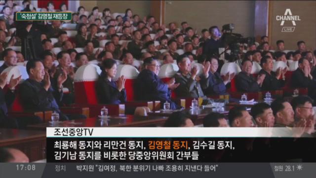 北 공개행사에 '강제노역설' 김영철 등장…건재 확인