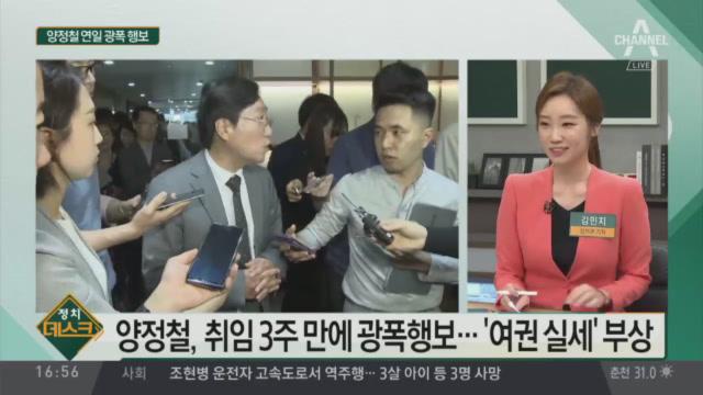 양정철, 취임 3주 만에 광폭행보…'여권 실세' 부상
