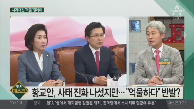 """'막말 논란' 자유한국당, 이번엔 """"억울하다"""" 릴레이"""
