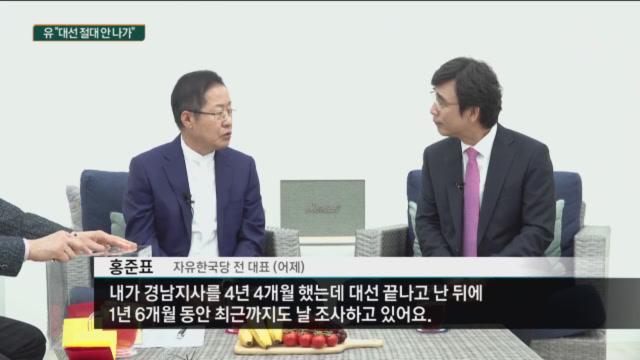 홍준표 vs 유시민 '맞짱 토론'…100만 뷰 흥행 성....