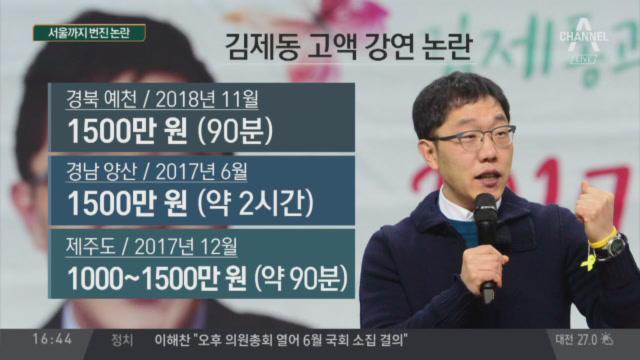 김제동 고액 강연료 논란…'서울~제주' 전국 확산
