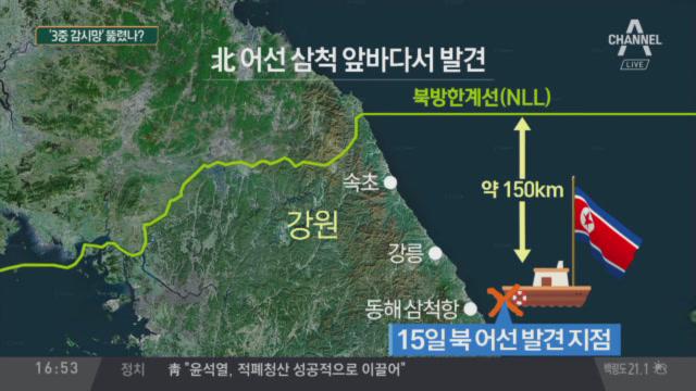 삼척항 코앞에서 발견된 北어선…軍 해안경비 구멍?