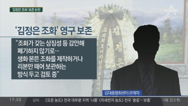 """""""당장 폐기"""" vs """"남북 상징성""""…김정은 조화 보존 ...."""