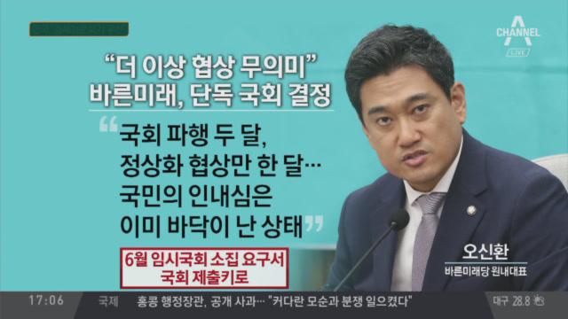 여야 4당, 6월 국회 소집 착수…'한국당 패싱' 현실....