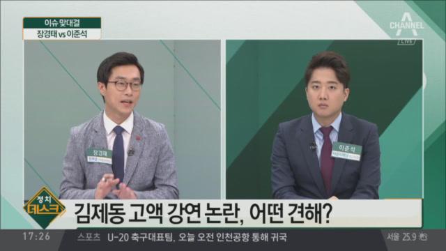 [이슈 맞대결]김제동 고액 강연 논란, 어떤 견해?