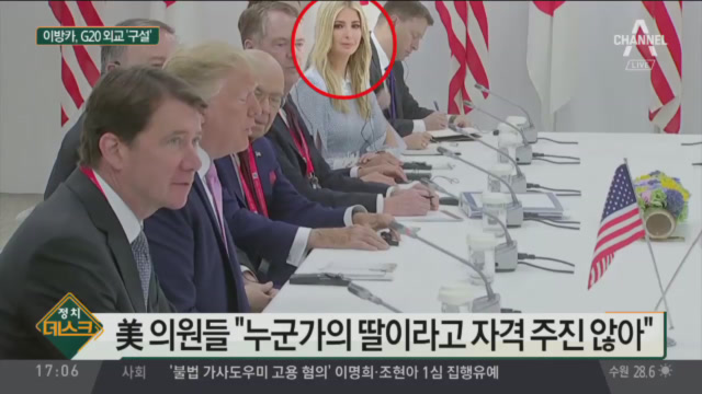 이방카 두고 설왕설래…종횡무진 행보 '눈살'?