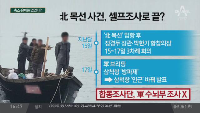 軍 합동조사단, '北 목선 은폐 없어' 결론 내린 듯