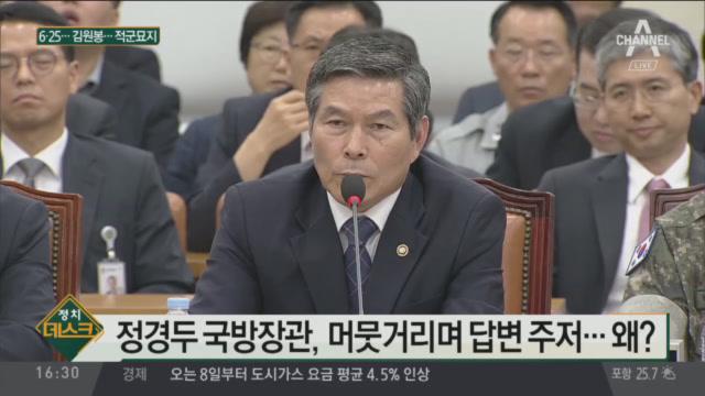 """""""6·25는 김일성의 전쟁범죄냐"""" 묻자…정경두 '머뭇'"""