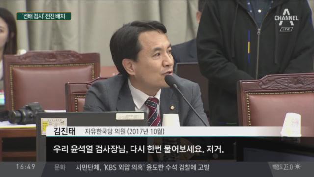 한국당, '윤석열 청문회' 화력 보강…김진태 투입
