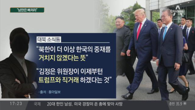 남한은 빠져라?…北, 비건에 '북미 간 담판' 요구