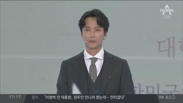 [순간포착]제71주년 제헌절 경축식…배우 김남길 헌법 ....
