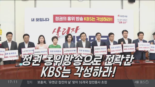 """[순간포착]사과방송했지만…한국당 """"KBS 해체하라!"""""""