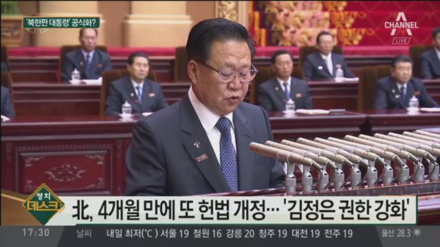 """'권한' 더욱 세진 김정은…""""북한판 대통령 된 것"""""""