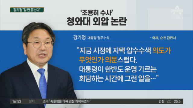 """""""조용히 수사하라""""…강기정 檢 수사 압박 논란"""