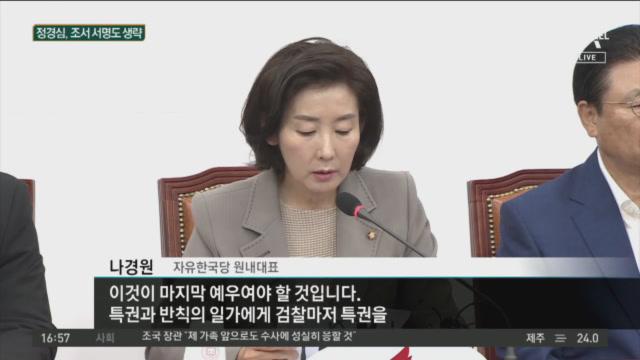 """정경심 비공개 소환에…""""적절 조치"""" vs """"황제 소환"""""""