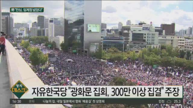 """한국당 """"광화문 집회, 300만 이상 집결"""" 주장"""