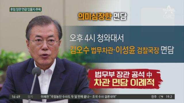 문 대통령, 법무차관·검찰국장 면담…검찰개혁 의지 천명....