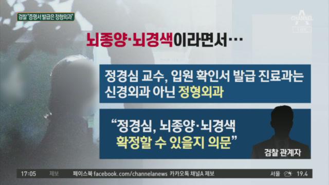 '뇌종양 진단' 정경심, 6번째 검찰 출석…조사 중