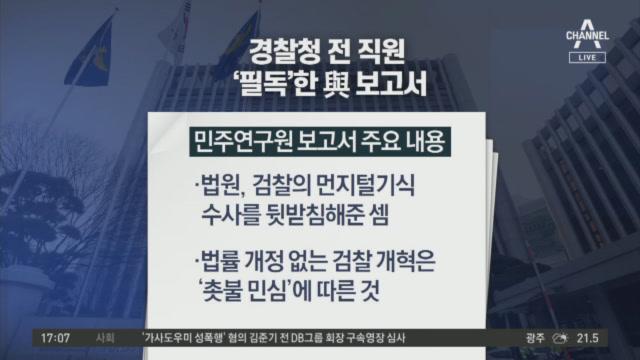 경찰청, '檢 조국 수사 비판' 與 보고서 '필독' 논....
