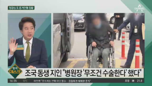 조국 동생, 휠체어 타고 영장심사 출석…혐의 질문엔 '....