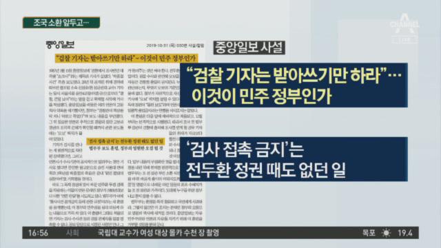 """""""오보 내면 검찰 출입 제한""""…법무부 새 훈령 논란"""