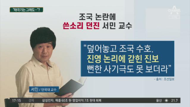 '진보 논객' 서민 교수, 조국 논란에 쓴소리 던져