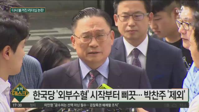 한국당 '외부수혈' 시작부터 삐끗…박찬주 '제외'