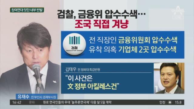 檢, '유재수 의혹' 금융위 압수수색…조국 겨냥?