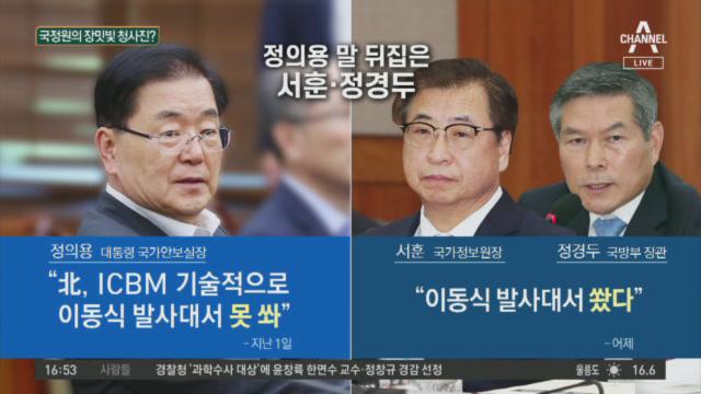 """정의용 """"北, 이동식 ICBM 못 쏜다"""" vs 서훈 """"...."""