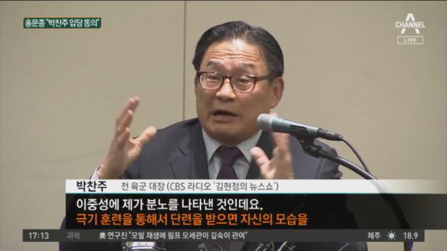 """'삼청교육대' 발언 물의 박찬주 """"사과할 의사 없다"""""""