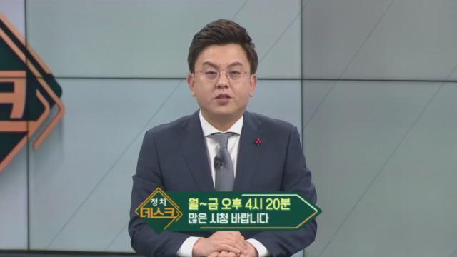 1월 10일 정치데스크 클로징