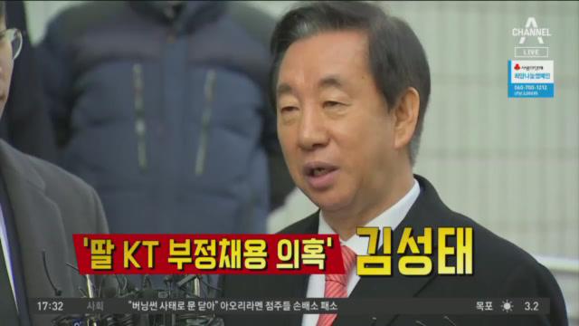 """[순간포착]김성태 1심 """"무죄"""" 법원 앞 '소동'"""