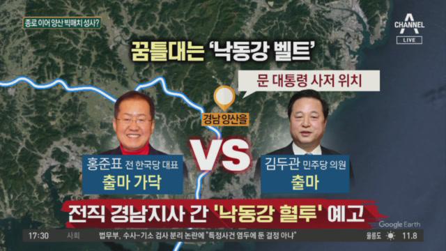 홍준표 vs 김두관, 전 경남지사 '낙동강 혈투'?