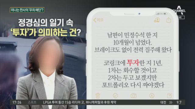 정경심 4차 공판서 검찰, '정경심 일기' 증거 제출
