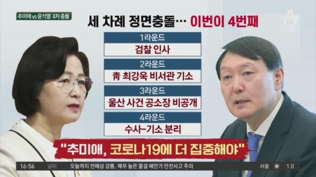 환영받지 못한 추미애…'윤 총장' 질문에 입 닫았다