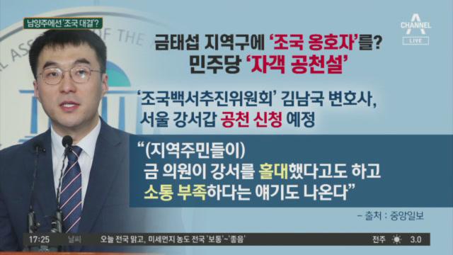 '조국의 남자' 김남국, 돌연 회견 취소…SNS 출사표....