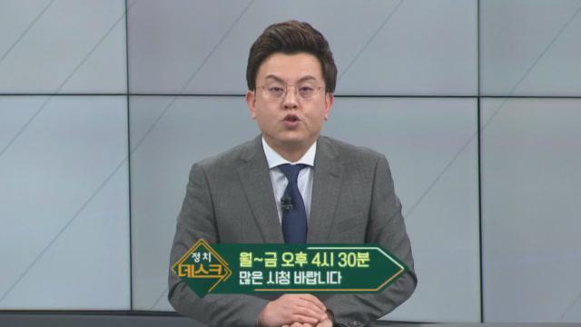 3월 10일 정치데스크 클로징