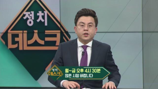 3월 26일 정치데스크 클로징
