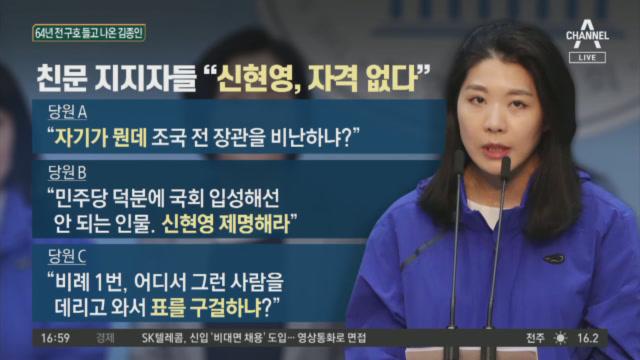 더시민 비례 1번 신현영, 조국 저격?…與서 논란