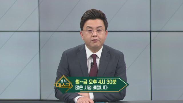 3월 30일 정치데스크 클로징