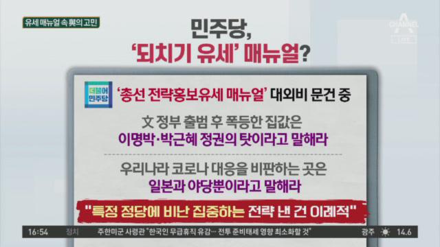 민주당의 56쪽짜리 선거 홍보유세 매뉴얼…'논란'