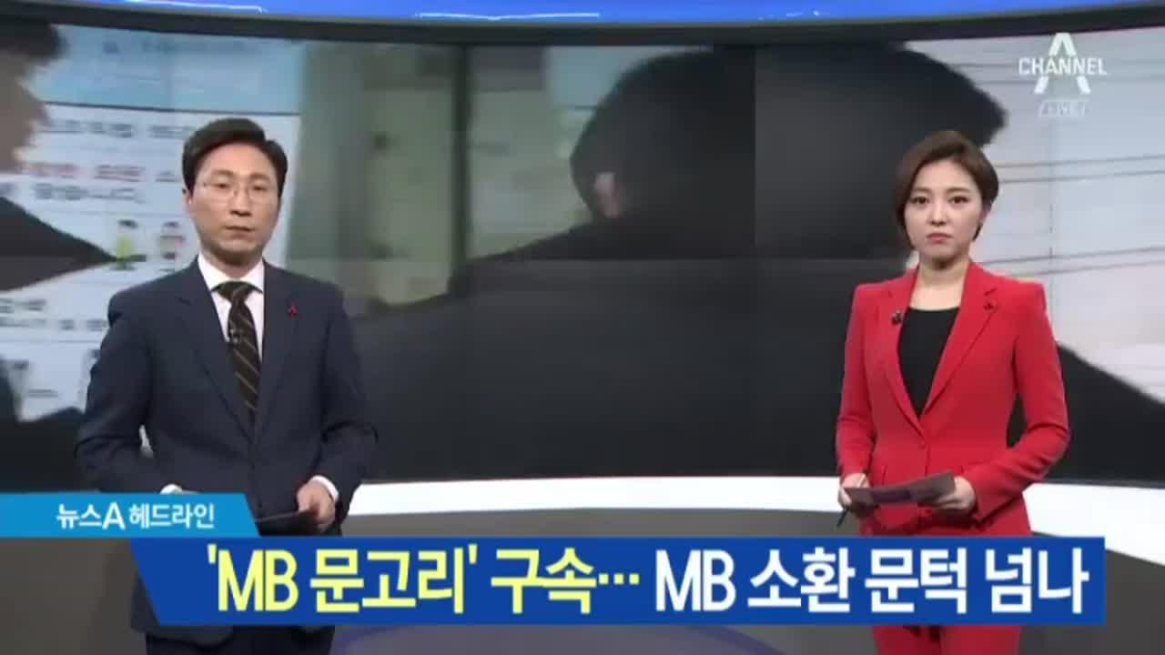 1월 17일 뉴스A LIVE 주요뉴스
