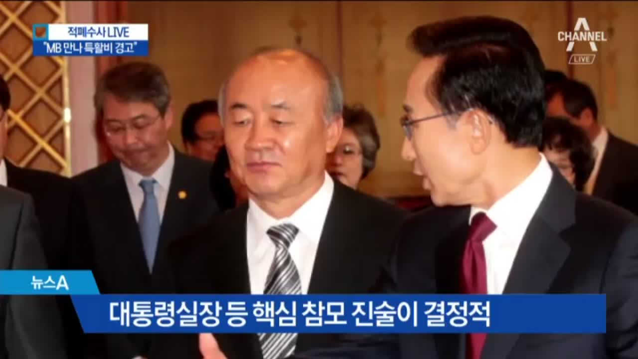 """""""MB 독대 자리서 특활비 경고했다"""""""