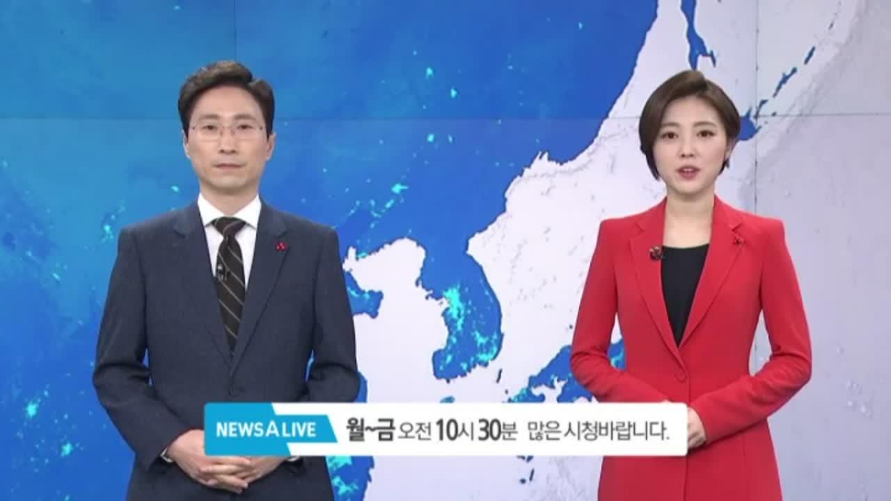 1월 17일 뉴스A LIVE 클로징