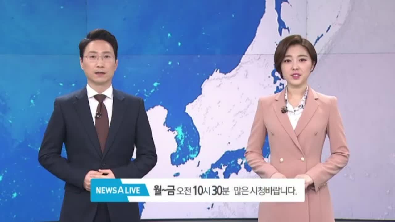 2월 26일 뉴스A LIVE 클로징